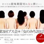 女のみち2012